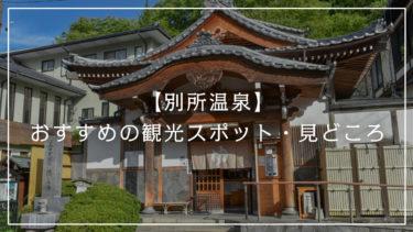 【別所温泉】おすすめの観光スポット・見どころ