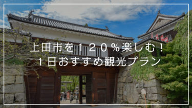 上田市を120%楽しむ!1日おすすめ観光プラン