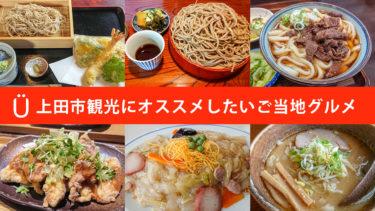 【上田の名物グルメ】上田旅が選んだおいしいグルメのお店、おすすめ11選