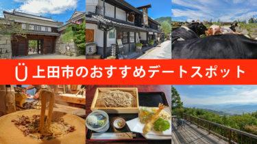 【カップル必見】上田市のおすすめデートスポット総まとめ
