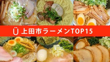 【上田市ラーメンおすすめランキングTOP15】上田旅が厳選した絶品ラーメン店!